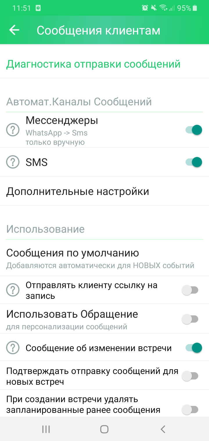 screenshot message 2 gnomguru crm