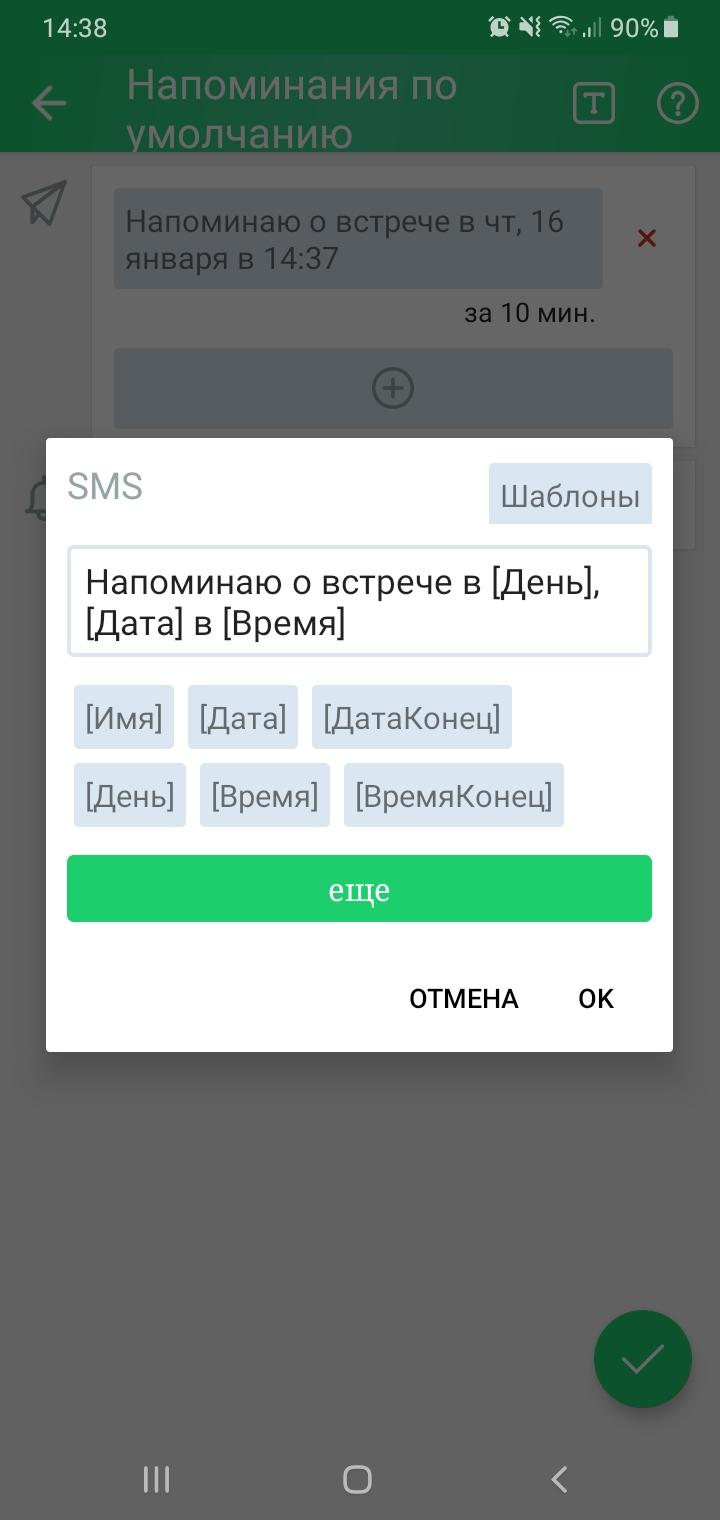 screenshot gnomguru crm