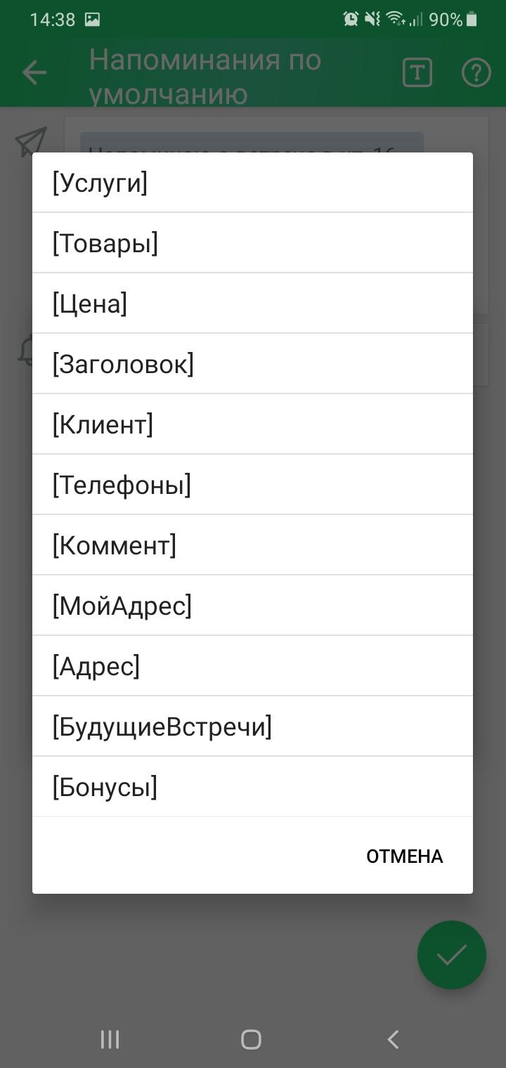 screenshot gnomguru crm 2