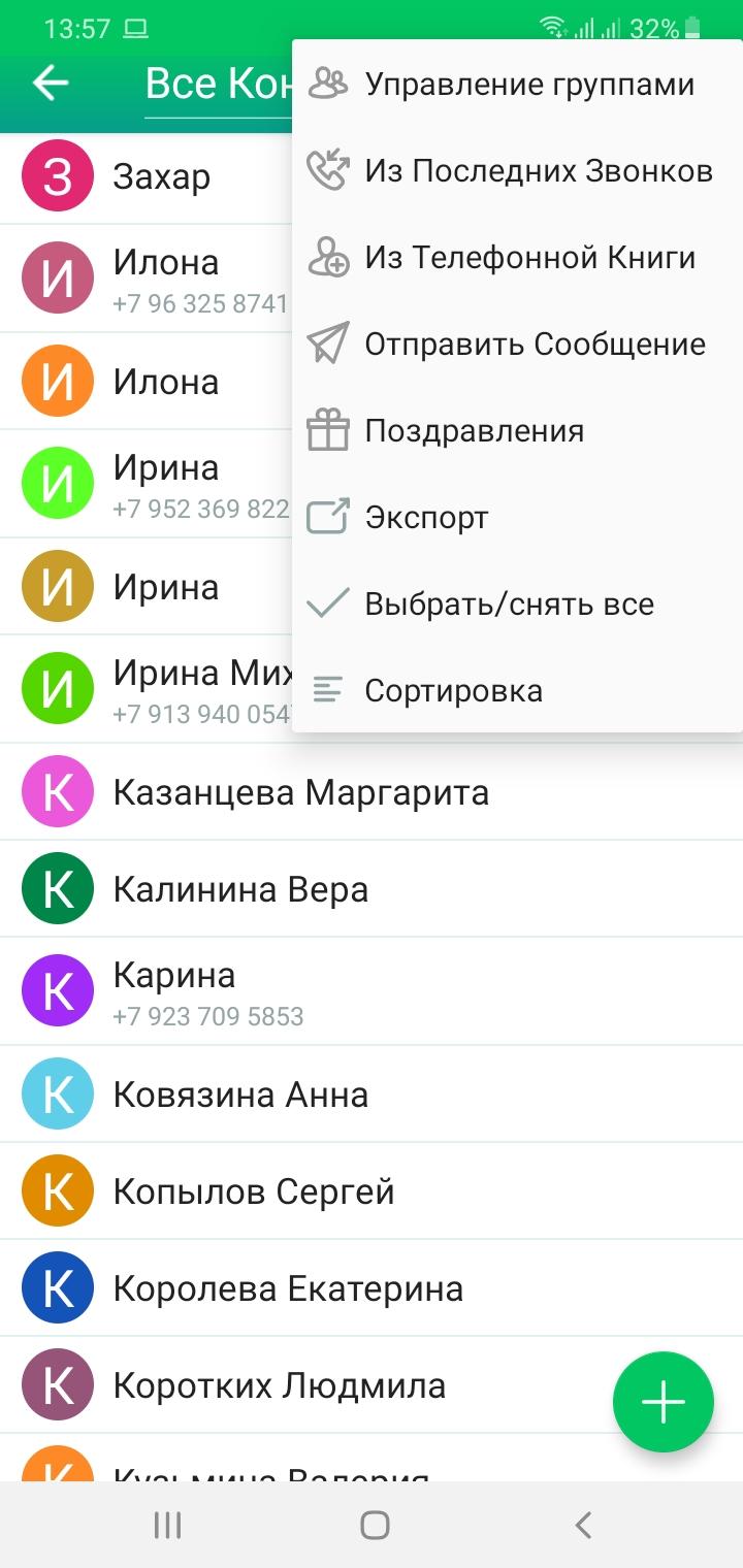 screenshot ru 2 gnomguru crm
